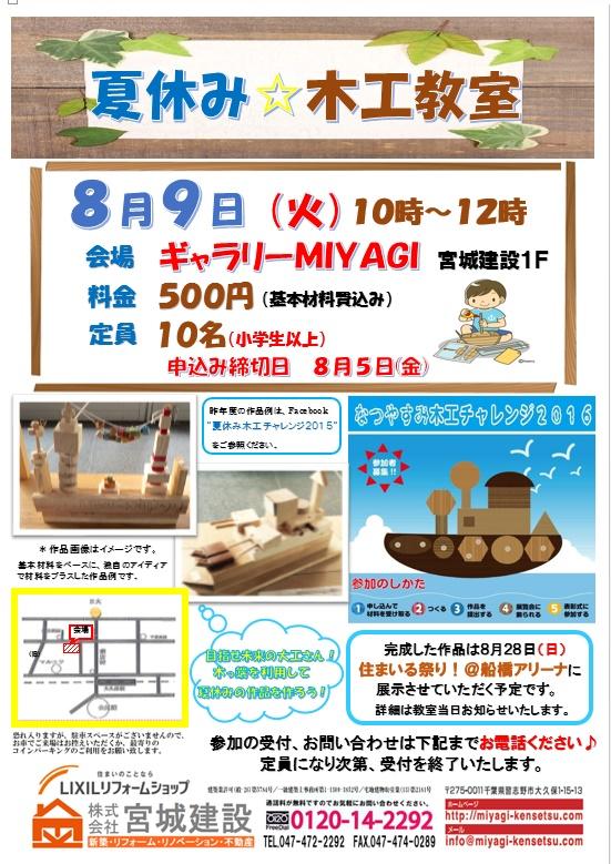2016.8.9木工教室☆