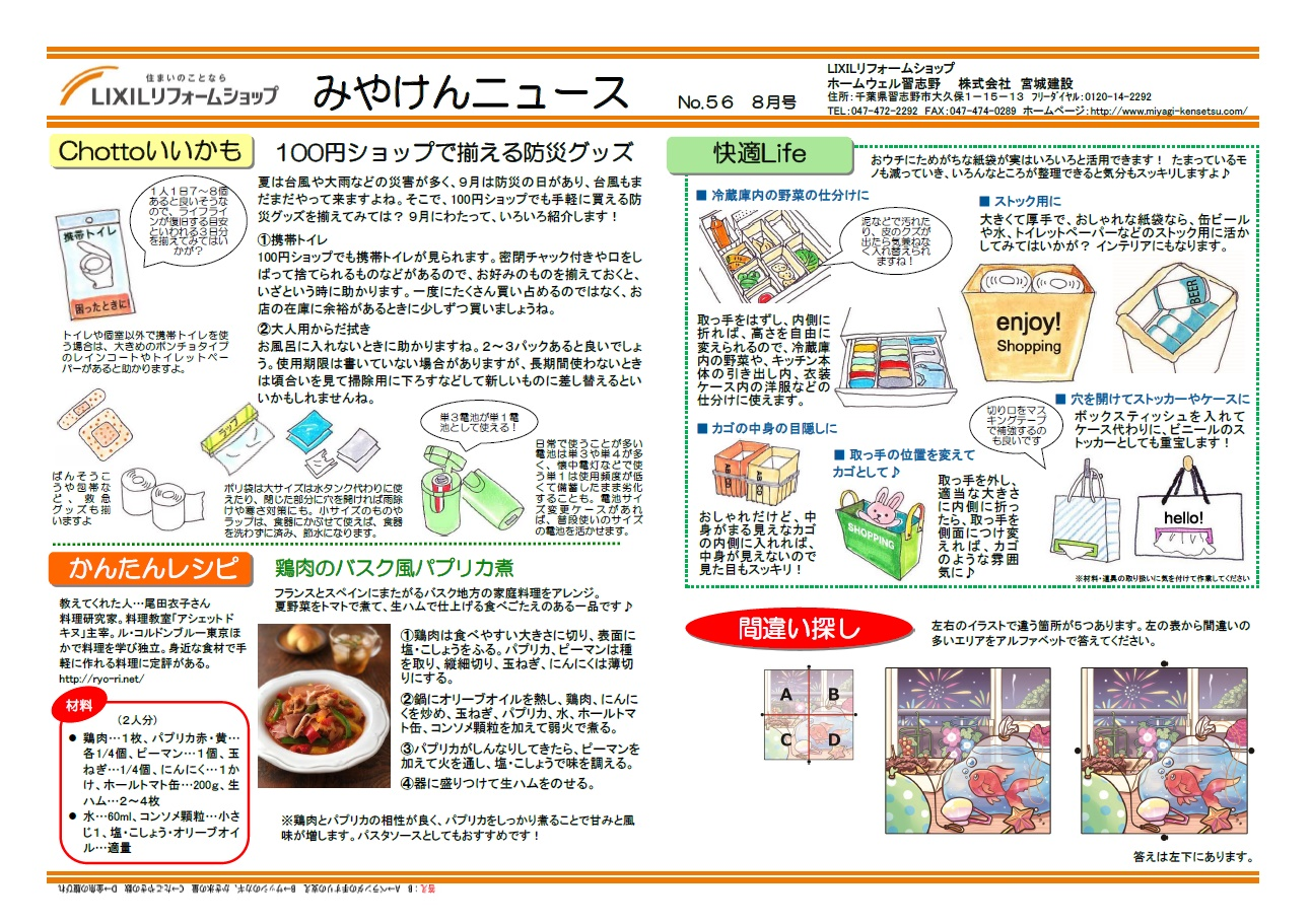 みやけんニュース No.56(2020年8月発行)